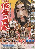 Natsumatsuri2010_2